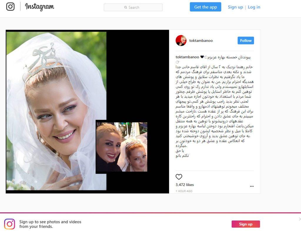 عروسی بهاره رهنما